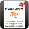 Kartina.TV «Премиум» пакет русскоязычных каналов сроком на 12 Mесяцев (помесячная оплата 16,50€/Месяц)