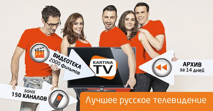 Телевидение в любой точке мира. На телевизоре, компьютере и мобильных устройствах.