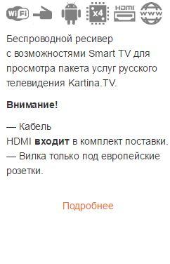 Беспроводной ресивер с возможностями Smart TV для просмотра пакета услуг русского телевидения Kartina.TV. Внимание! — Кабель HDMI входит в комплект поставки. — Вилка только под европейские розетки.