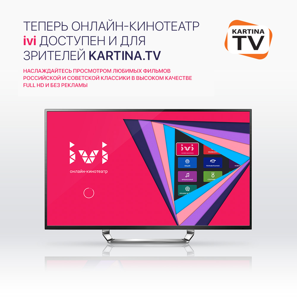 kartina ivi best tv
