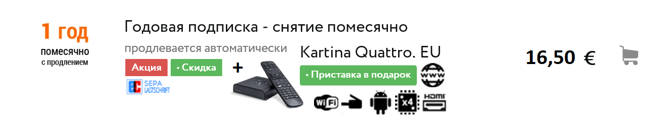 Kartina.TV Aktion 1650