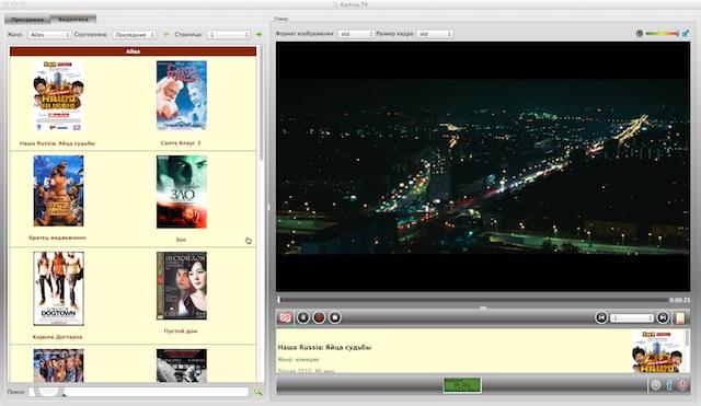 KartinaTV Player # Видеотека