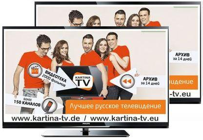 Kartina.TV на 2 телевизора