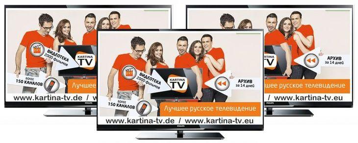Kartina.TV на 3 телевизора