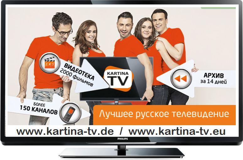 Kartina.TV на 1 телевизор