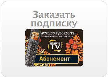 Kartina.TV Заказать подписку