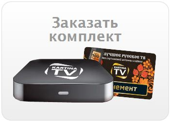 Kartina.TV Заказать комплект