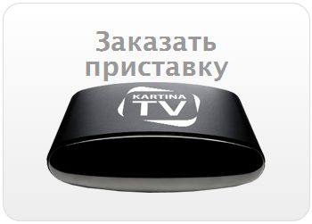 Kartina.TV Заказать приставку