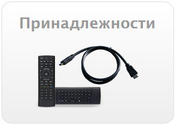 Kartina.TV Заказать принадлежности