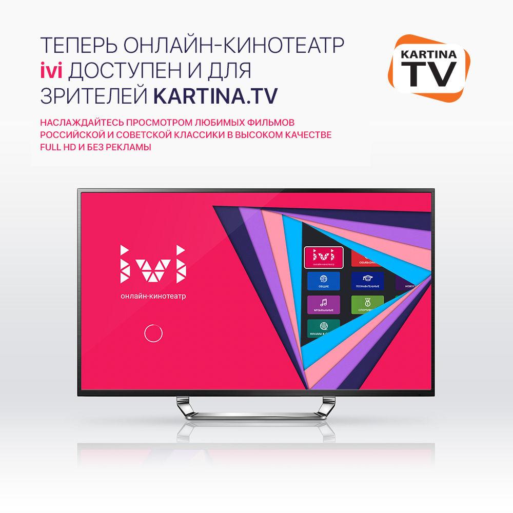 IVI Kartina.TV