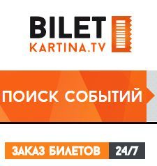Bilet.Kartina.TV