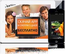 Kartina TV App
