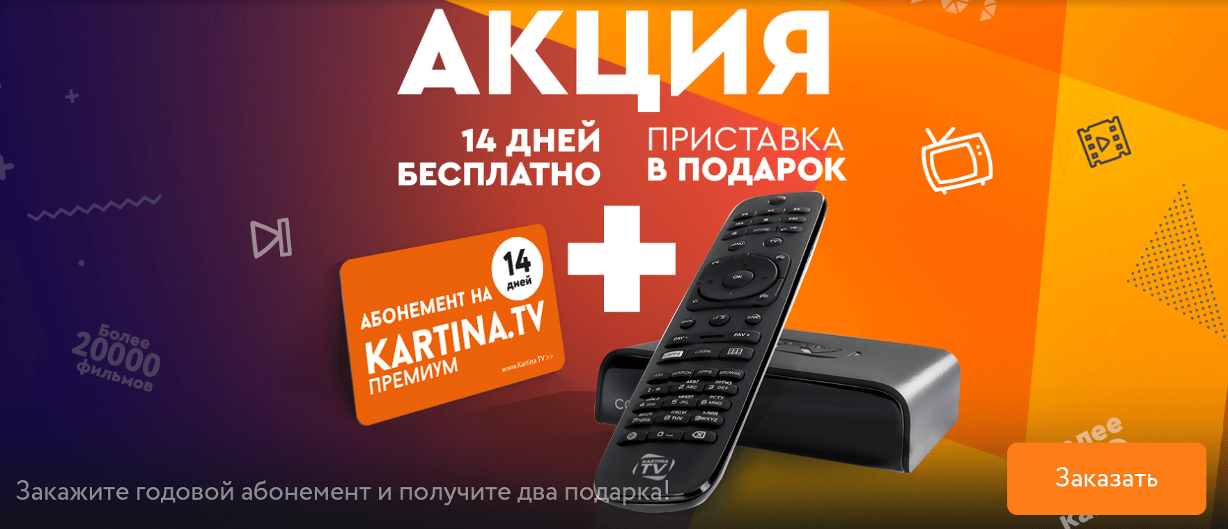 KartinaTV Aktion Receiver_Gratis