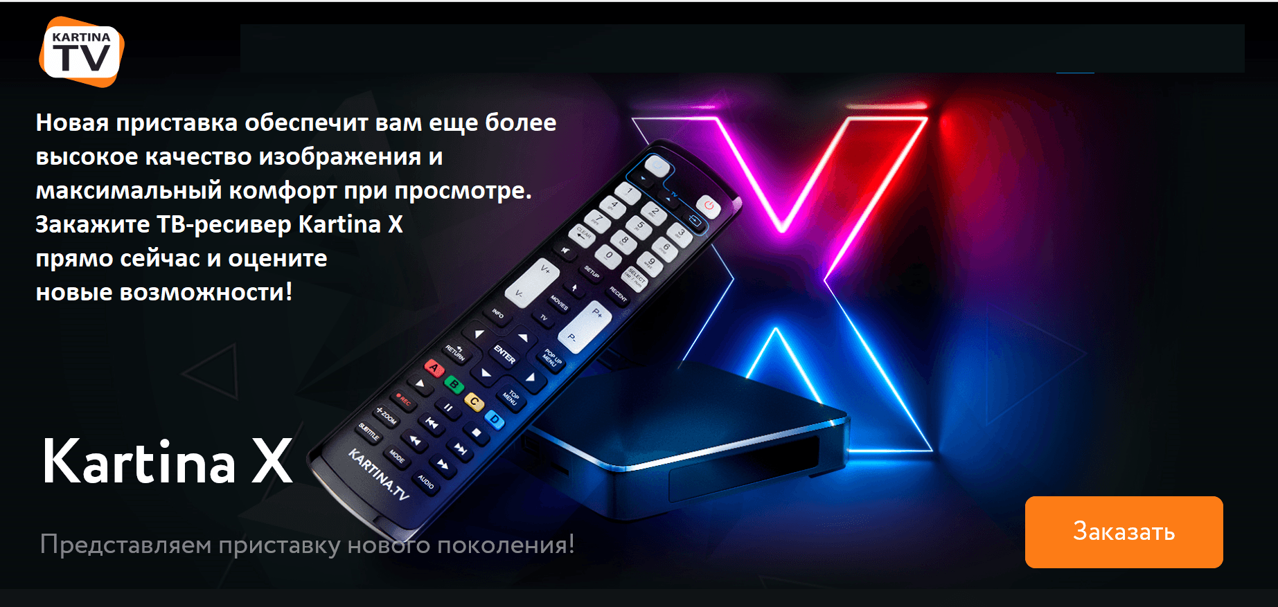 Kartina X IPTV 4K Receiver mit Wi-Fi NEU