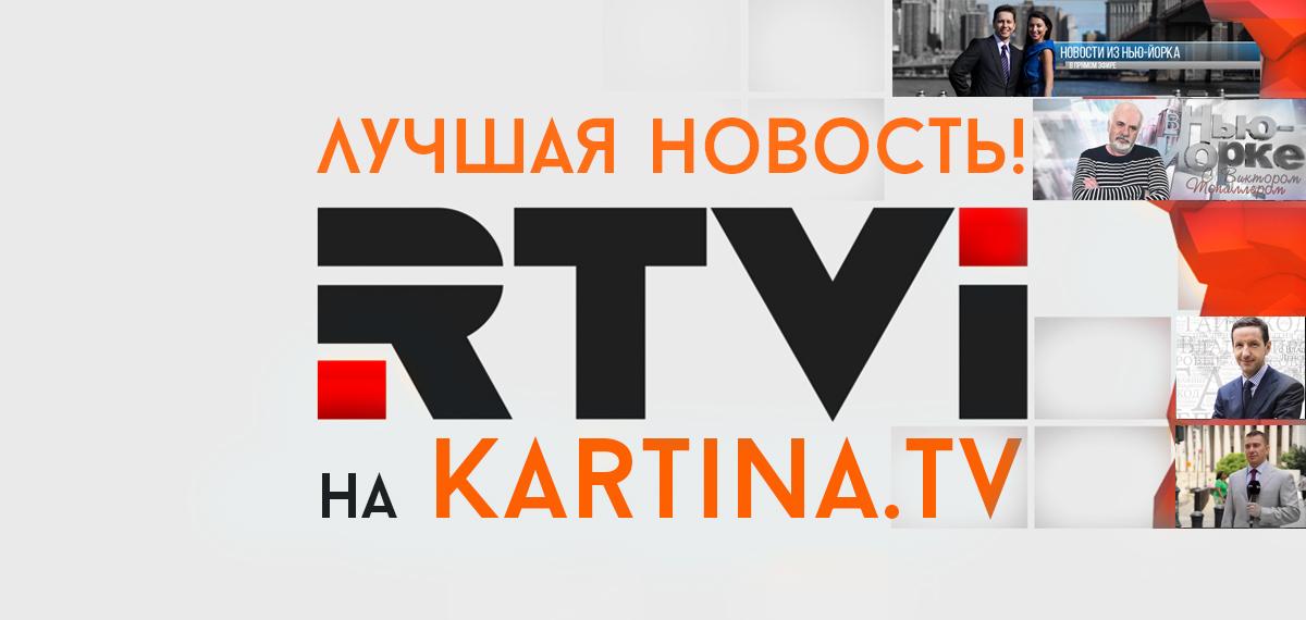 RTVI bei KartinaTV